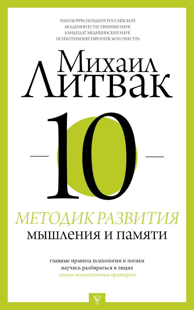 Литвак М.Е. - 10 методик развития мышления и памяти обложка книги