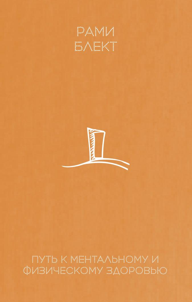 Блект, Рами - Путь к ментальному и физическому здоровью обложка книги