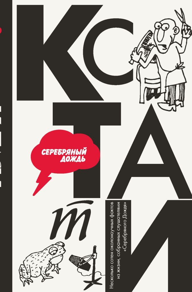 Серебряный Дождь - КСТАТИ: интересные факты из нашей жизни обложка книги