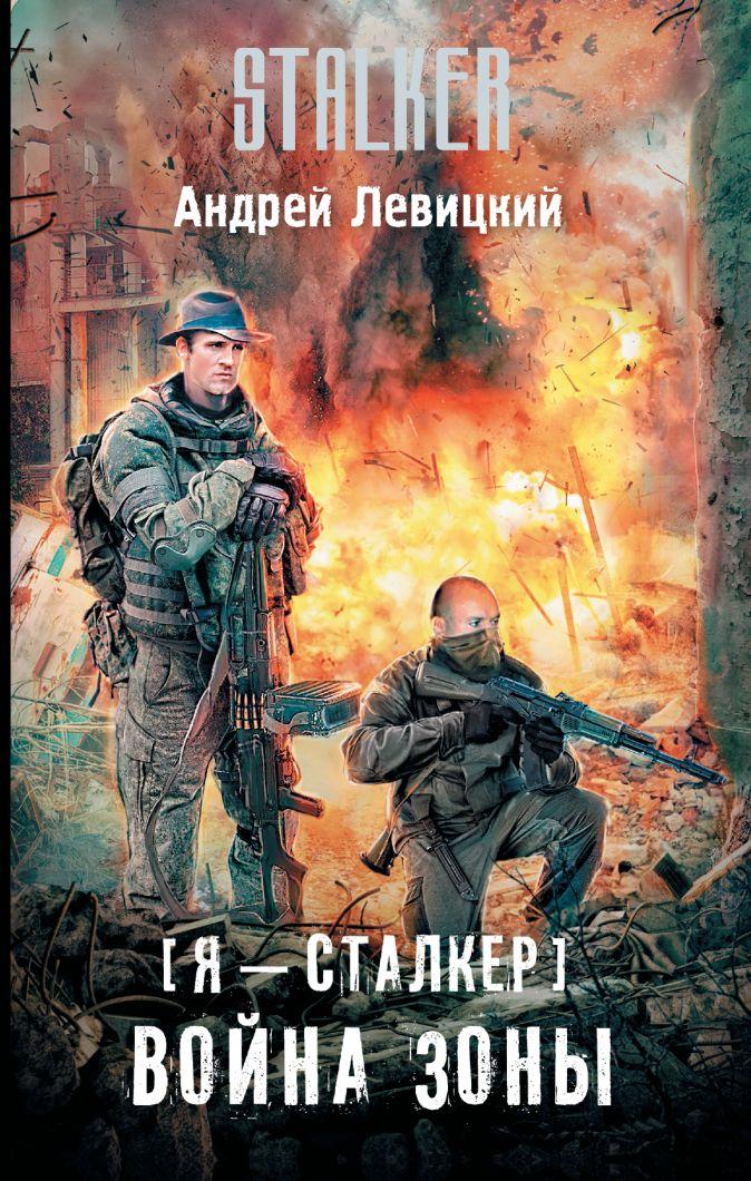 Андрей Левицкий - Я - сталкер. Война Зоны обложка книги