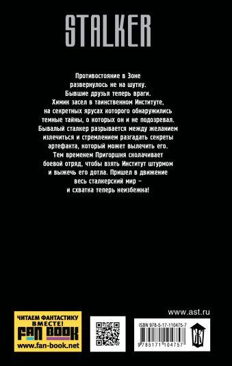 Я - сталкер. Война Зоны Андрей Левицкий