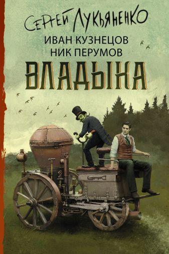 Лукьяненко С.В., Кузнецов И.С. - Владыка обложка книги