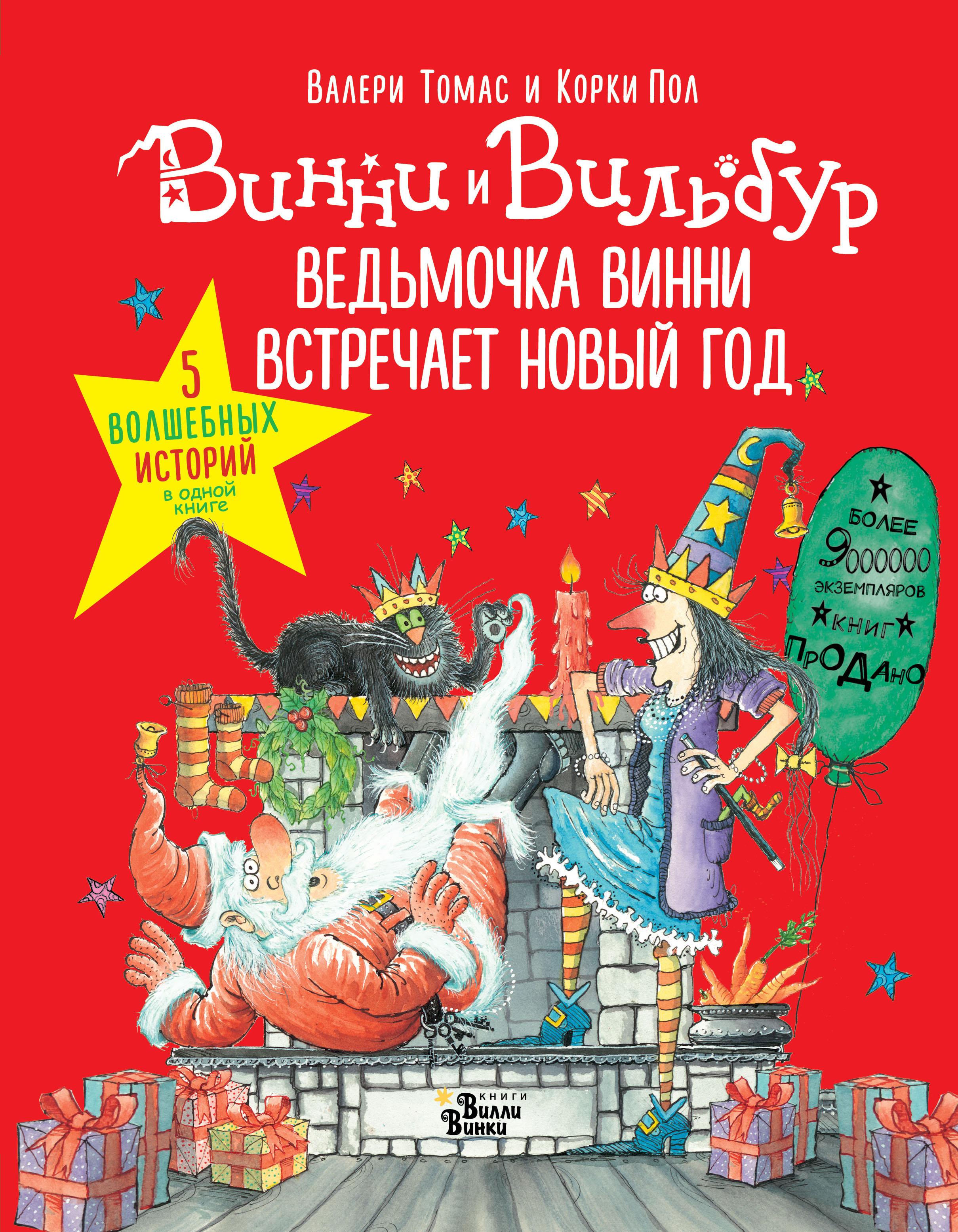Валери Томас Ведьмочка Винни встречает Новый год! Пять волшебных историй в одной книге