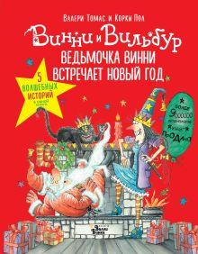 Ведьмочка Винни встречает Новый год! Пять волшебных историй в одной книге