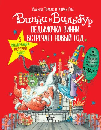 Томас Валери - Ведьмочка Винни встречает Новый год! Пять волшебных историй в одной книге обложка книги