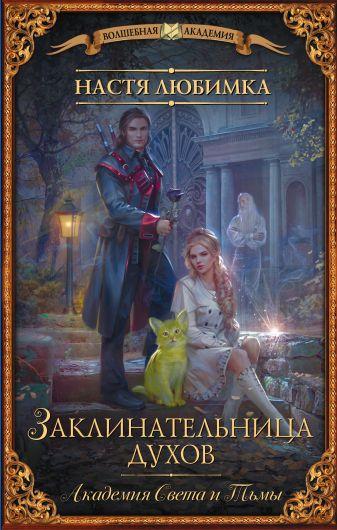Настя Любимка - Академия Света и Тьмы. Заклинательница Духов обложка книги