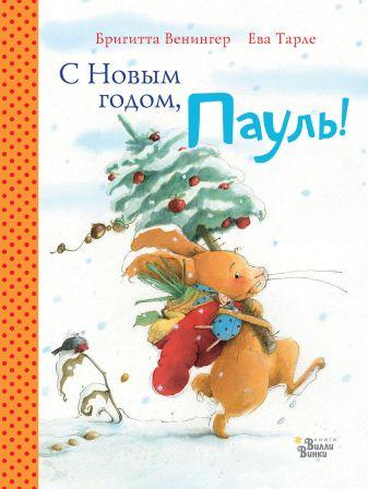 Бригитта Венингер - С Новым годом, Пауль! Четыре увлекательные истории в одной книге обложка книги