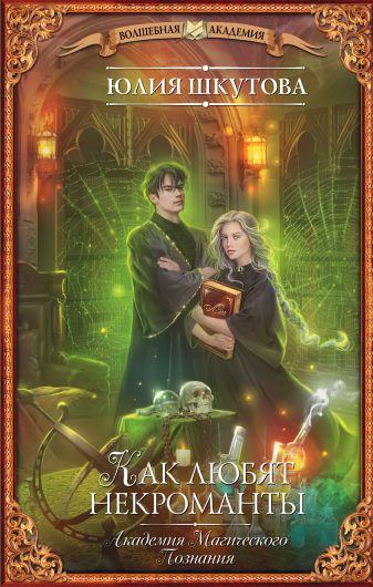 Юлия Шкутова - Академия Магического Познания. Как любят некроманты обложка книги