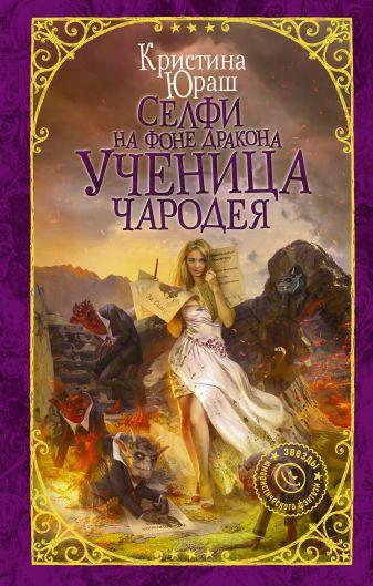 Кристина Юраш - Селфи на фоне дракона. Ученица чародея обложка книги