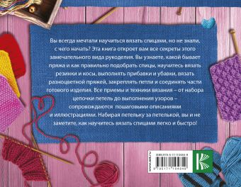 Вязание спицами. Основные техники и приемы Волкова Е.Н., Михайлова Т.В.