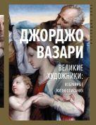 Вазари Д. - Все великие художники: жизнеописание' обложка книги