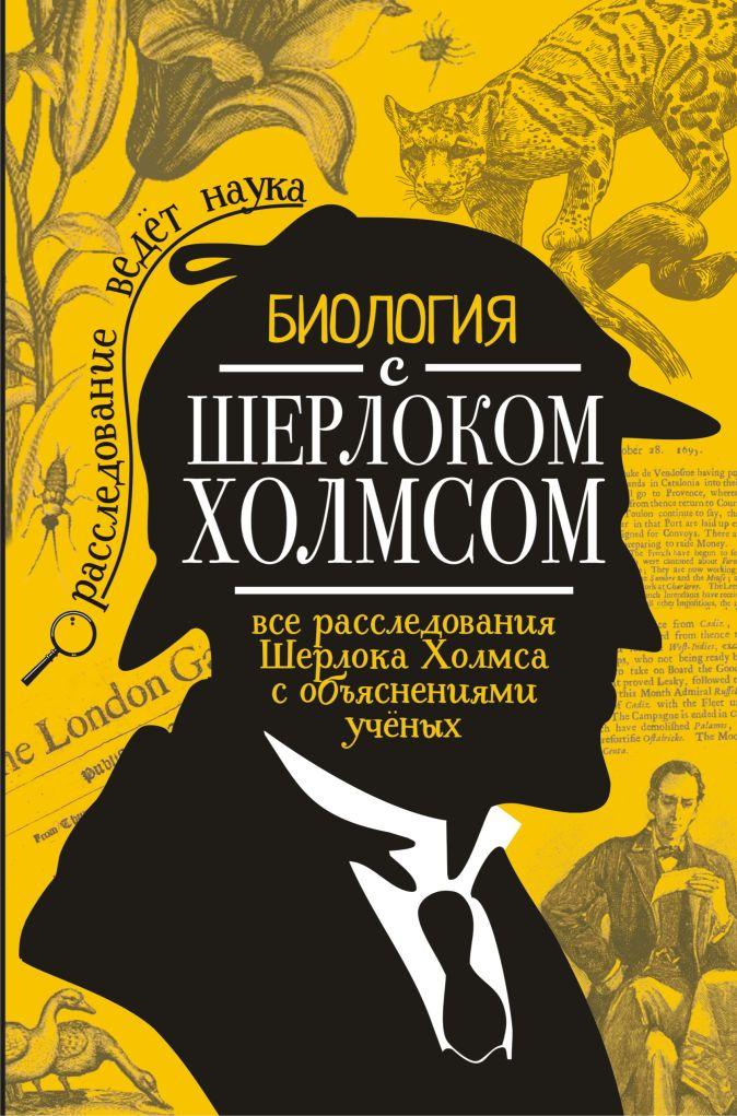 М. Молюков - Биология с Шерлоком Холмсом обложка книги