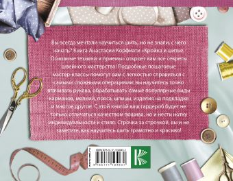 Кройка и шитье: основные техники и приемы Корфиати Анастасия