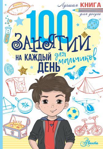 Кэмпбелл Гай, Бейли Эллен - 100 занятий для мальчиков на каждый день обложка книги