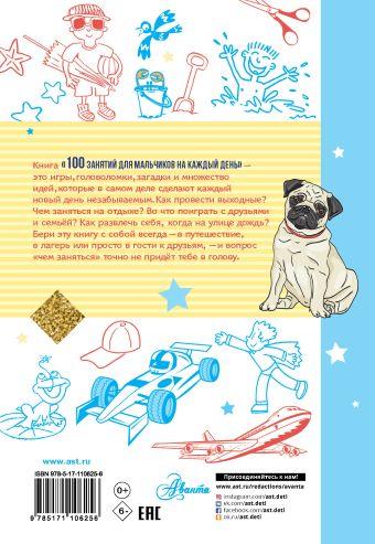 100 занятий для мальчиков на каждый день Гай Кэмпбелл, Эллен Бейли