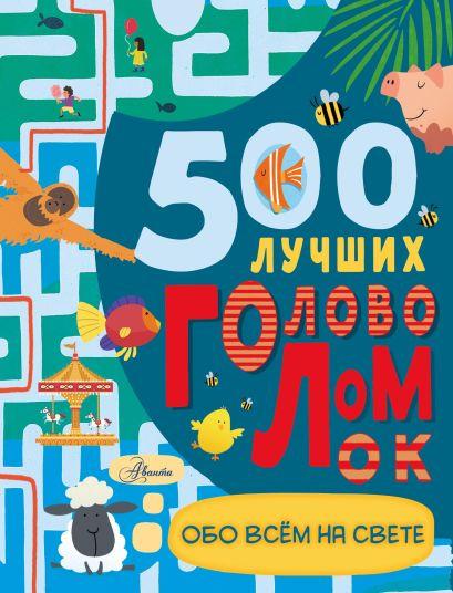 500 лучших головоломок обо всем на свете - фото 1