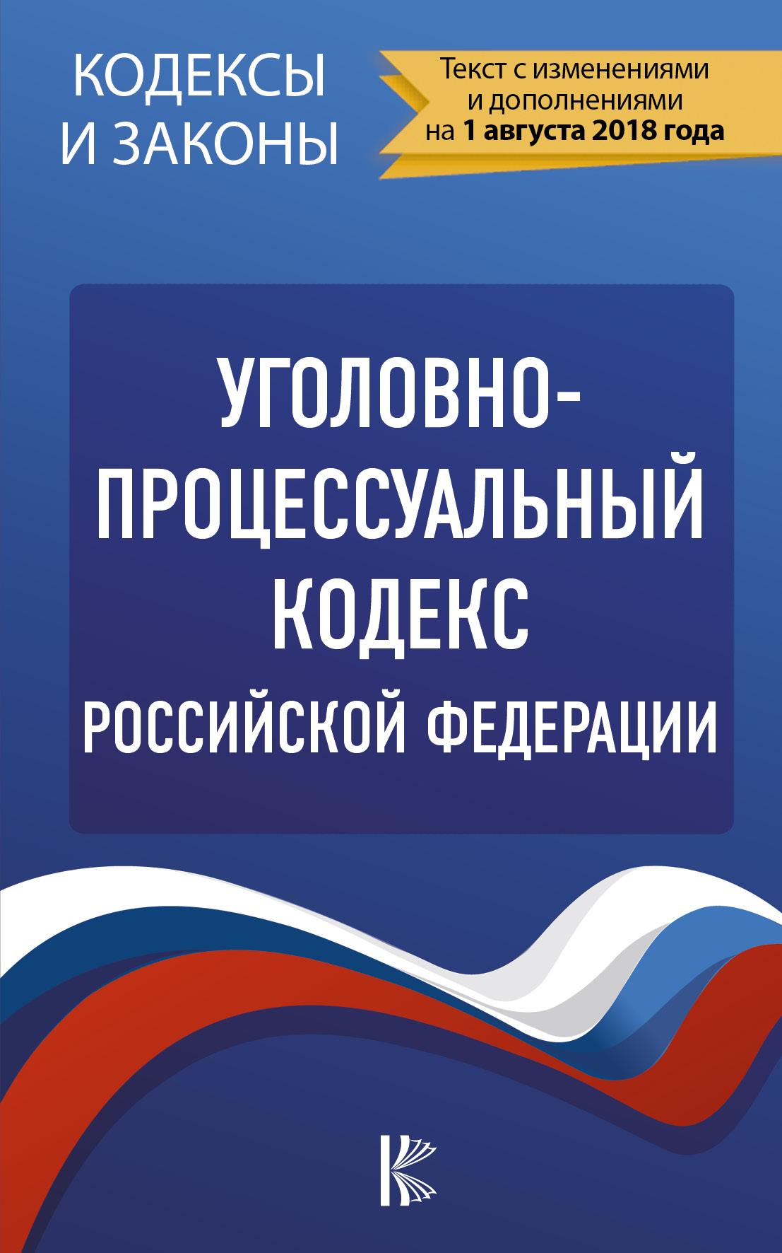 . Уголовно-процессуальный кодекс Российской Федерации. По состоянию на 1.08.2018 г. уголовно исполнительный кодекс российской федерации по состоянию на 2012 год isbn 9785425206558