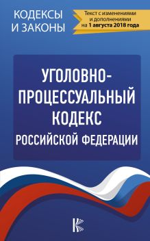 Уголовно-процессуальный кодекс Российской Федерации. По состоянию на 1.08.2018 г.