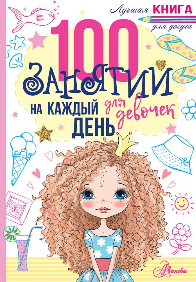 Бейли Эллен - 100 занятий для девочек на каждый день обложка книги