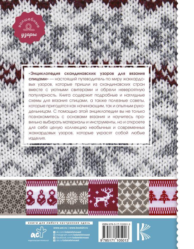 энциклопедия скандинавских узоров для вязания спицами купить по