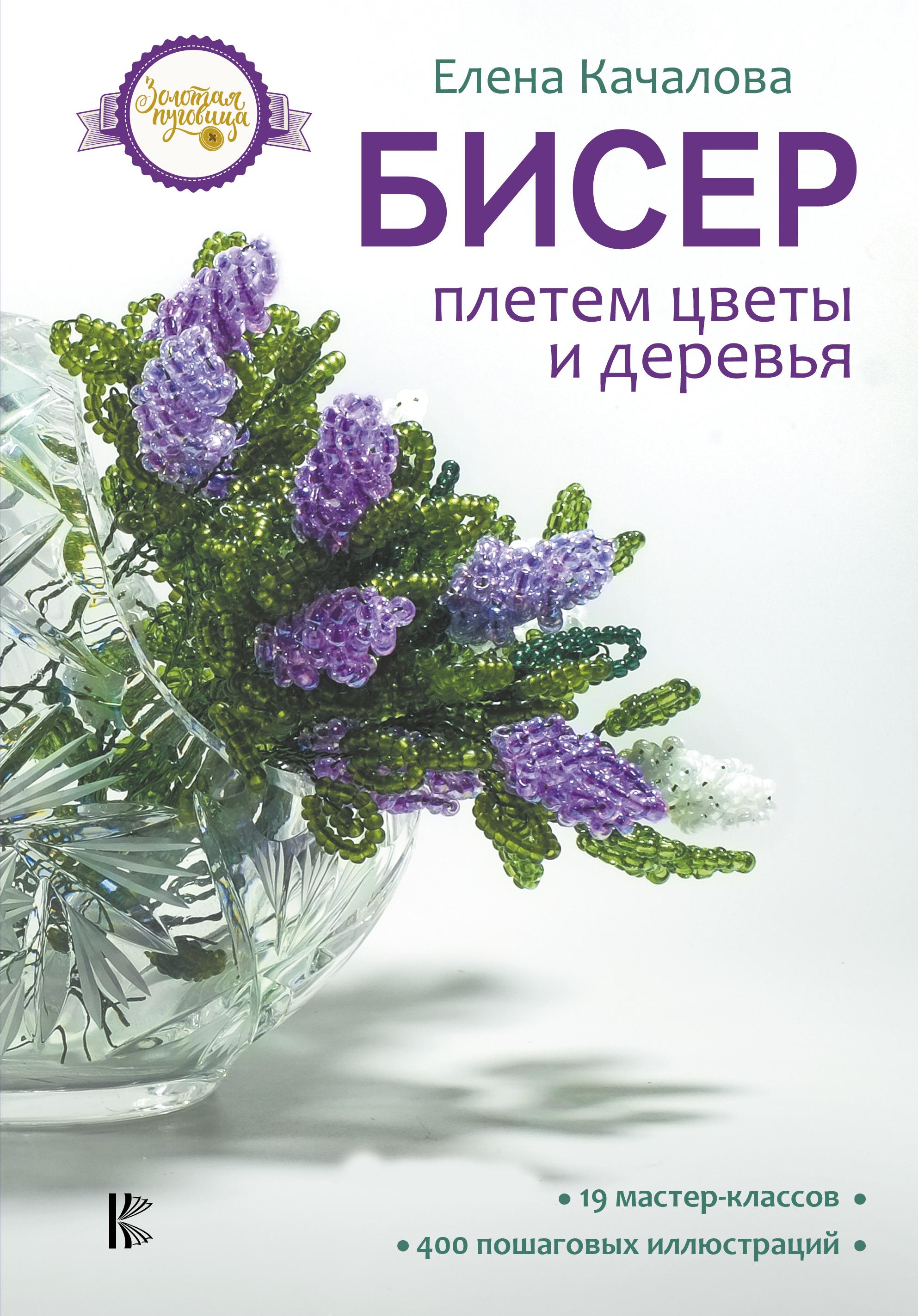 Качалова Елена Олеговна Бисер. Плетем цветы и деревья