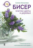 Качалова Елена - Бисер. Плетем цветы и деревья' обложка книги