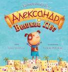 Крис Кэпстик - Александр Великий Пёс' обложка книги