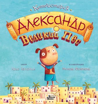 Крис Кэпстик - Александр Великий Пёс обложка книги