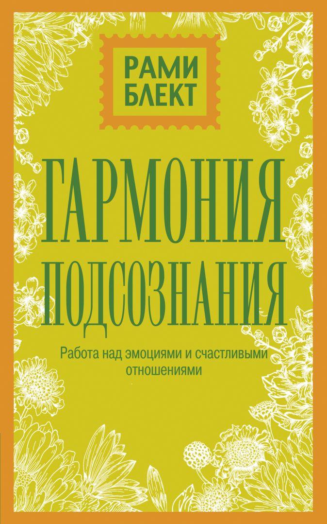 Блект Рами - Гармония подсознания: работа над эмоциями и счастливыми отношениями обложка книги
