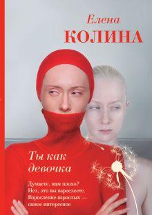 Новая книга Е. Колиной