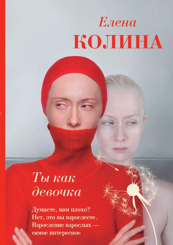 Елена Колина - Ты как девочка обложка книги