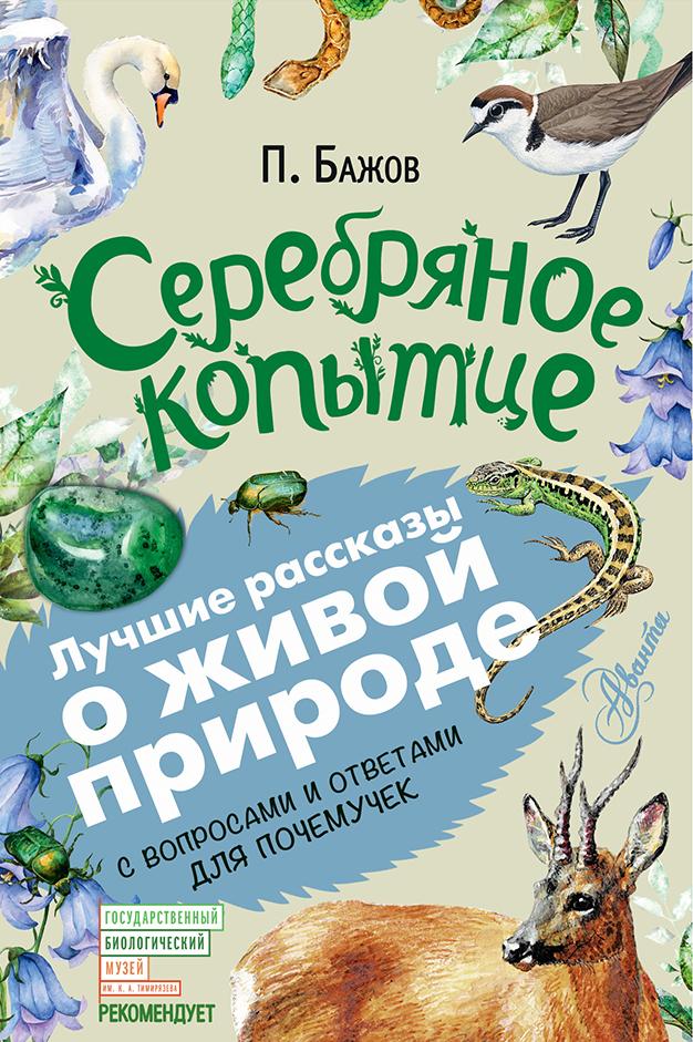 Серебряное копытце П. Бажов