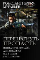 Константин Муравьев - Перешагнуть пропасть' обложка книги
