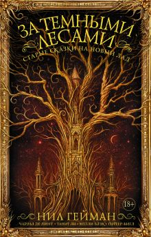 За темными лесами: Волшебные сказки на новый лад