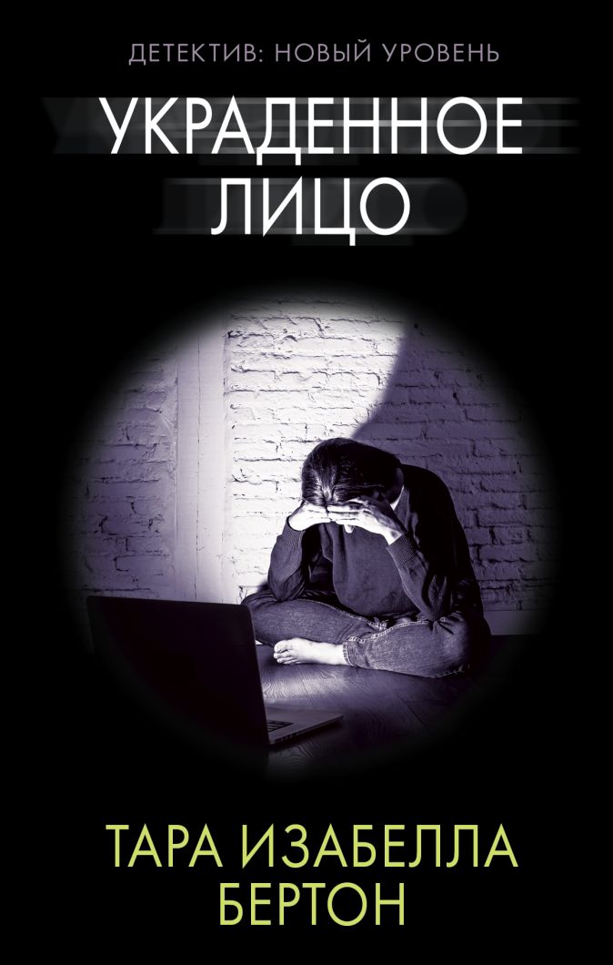 Тара Изабелла Бертон - Украденное лицо обложка книги