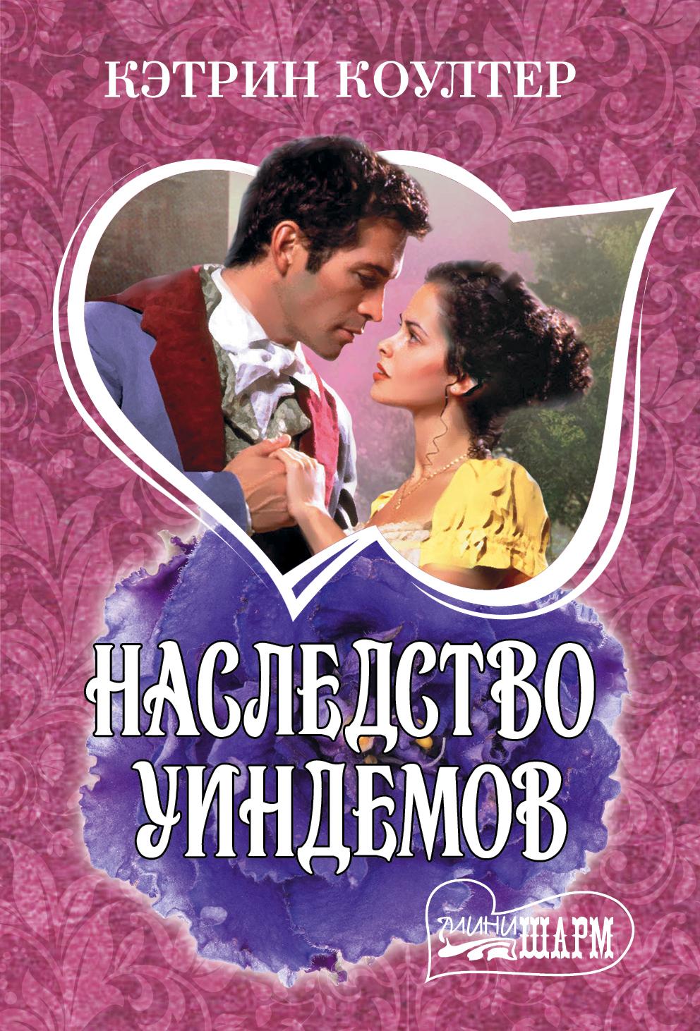 Кэтрин Коултер Наследство Уиндемов