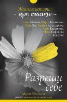 Точилина М.В. - Разреши себе: женские истории про счастье' обложка книги