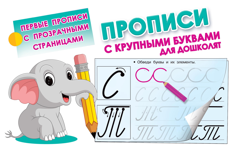 Дмитриева В.Г. Прописи с крупными буквами для дошколят прописи с крупными буквами для дошколят