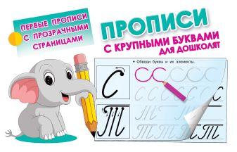 Дмитриева В.Г. - Прописи с крупными буквами для дошколят обложка книги