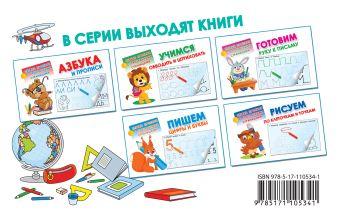 Прописи с крупными буквами для дошколят Дмитриева В.Г.
