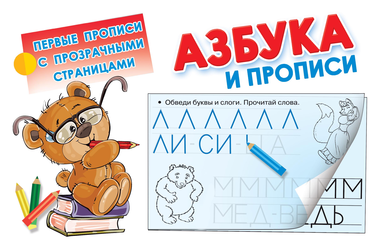 Дмитриева В.Г. Азбука и прописи меньшиков и живая азбука прописи печатные буквы