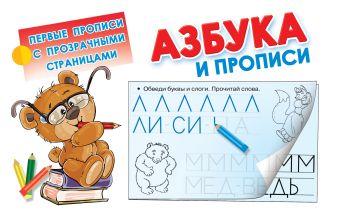 Дмитриева В.Г. - Азбука и прописи обложка книги