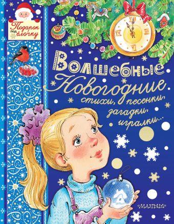 Волшебные новогодние стихи, песенки, загадки, игралки... Барто А.Л., Маршак С.Я., Михалков С.В. и др.