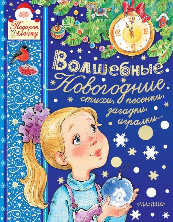 Волшебные новогодние стихи, песенки, загадки, игралки... Барто А.Л., Маршак С.Я., Михалков С.В.