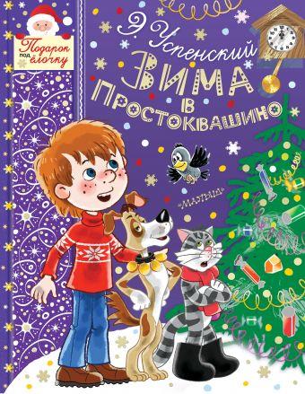 """Успенский Э.Н. """"Зима в Простоквашино"""""""