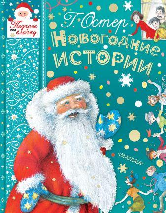 Остер Г.Б. - НОВОГОДНИЕ ИСТОРИИ обложка книги