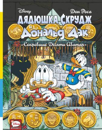 Дон Роса - Дядюшка Скрудж и Дональд Дак. Сокровище десяти Аватар обложка книги