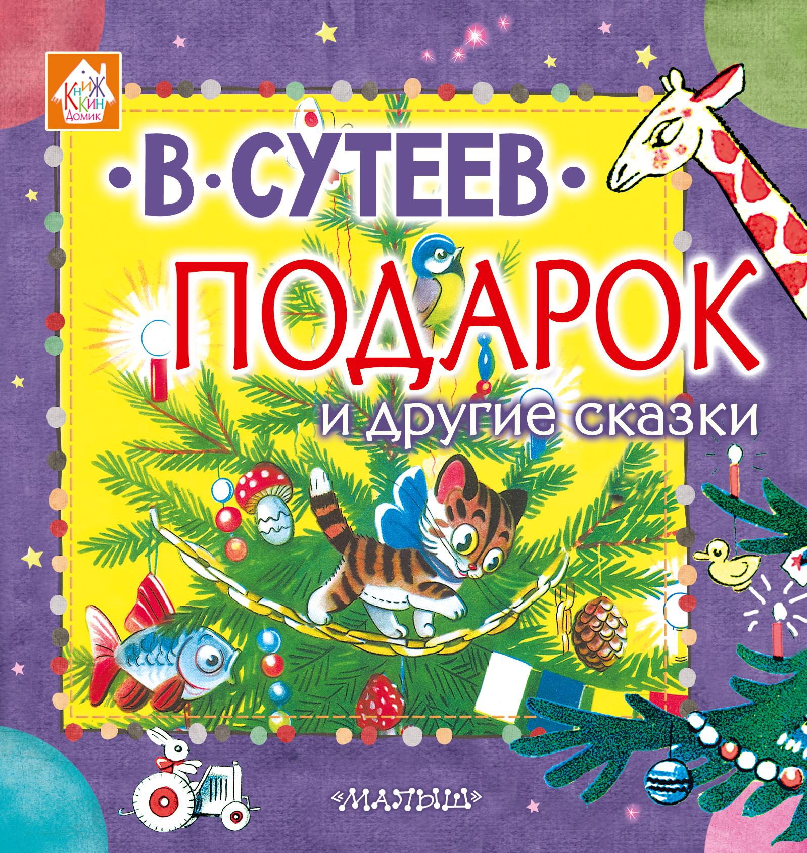 В. Сутеев Подарок и другие сказки подарок художнику