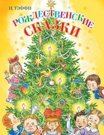 Н. Тэффи - Рождественские сказки обложка книги