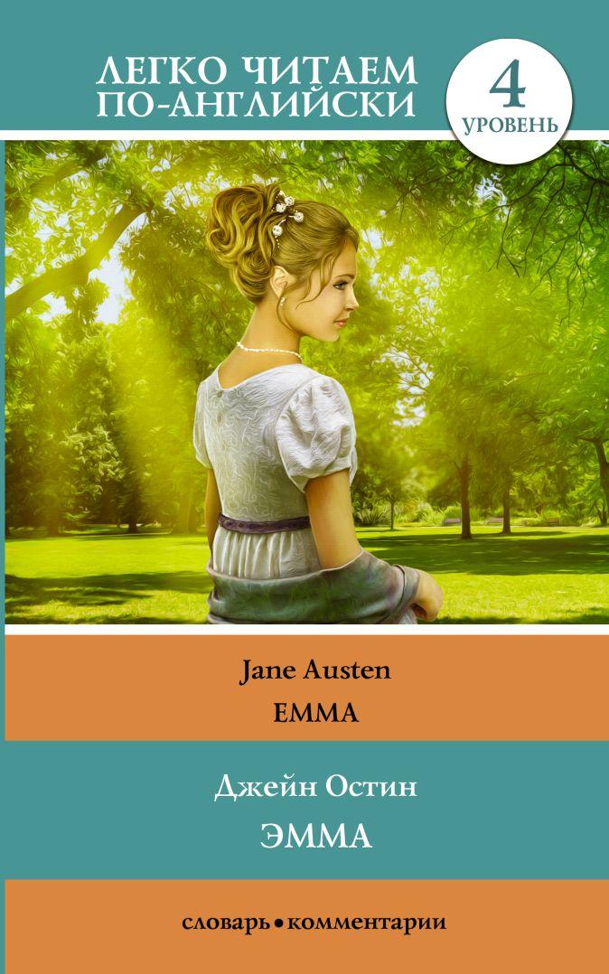 Джейн Остин - Эмма. Уровень 4 обложка книги